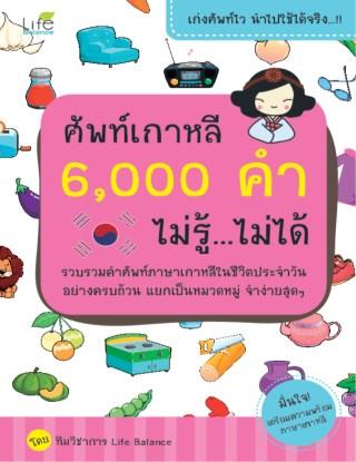 ศัพท์เกาหลี-6000-คำ-ไม่รู้ไม่ได้-หน้าปก-ookbee