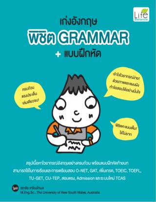 หน้าปก-เก่งอังกฤษ-พิชิต-grammar-แบบฝึกหัด-ookbee