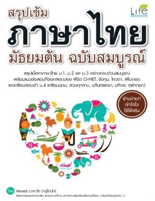 หน้าปก-สรุปเข้มภาษาไทย-มัธยมต้น-ฉบับสมบูรณ์-ookbee