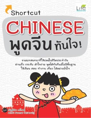 หน้าปก-shortcut-chinese-พูดจีนทันใจ-ookbee