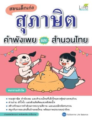 หน้าปก-สอนเด็กเก่ง-สุภาษิต-คำพังเพยและสำนวนไทย-ookbee