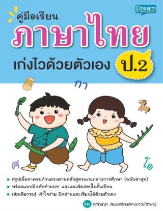 คู่มือเรียน-ภาษาไทย-ป2-เก่งไวด้วยตัวเอง-หน้าปก-ookbee