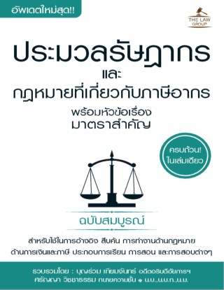 หน้าปก-ประมวลรัษฎากร-และกฎหมายที่เกี่ยวกับภาษีอากร-พร้อมหัวข้อเรื่องมาตราสำคัญ-ฉบับสมบูรณ์-ookbee