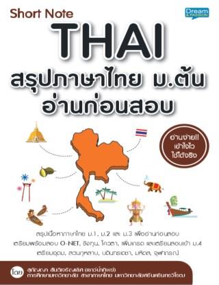 short-note-thai-สรุปภาษาไทย-มต้น-อ่านก่อนสอบ-หน้าปก-ookbee
