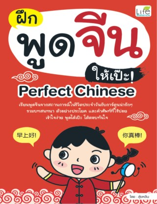 หน้าปก-ฝึกพูดจีนให้เป๊ะ-perfect-chinese-ookbee