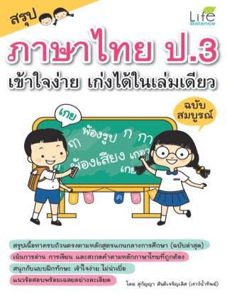 หน้าปก-สรุปภาษาไทย-ป3-เข้าใจง่าย-เก่งได้ในเล่มเดียว-ookbee