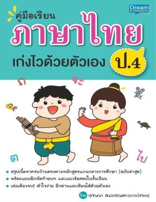 คู่มือเรียนภาษาไทย-ป4-เก่งไวด้วยตัวเอง-หน้าปก-ookbee