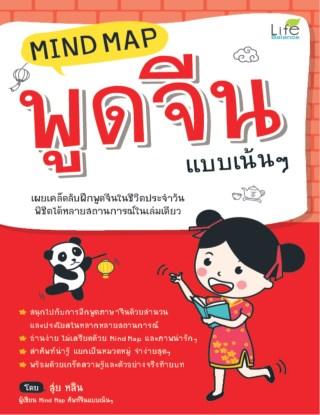 mind-map-พูดจีน-แบบเน้นๆ-หน้าปก-ookbee