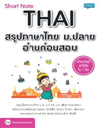 หน้าปก-short-note-thai-สรุปภาษาไทย-ม-ปลายอ่านก่อนสอบ-ookbee