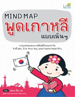 หน้าปก-mind-map-พูดเกาหลี-แบบเน้นๆ-ookbee