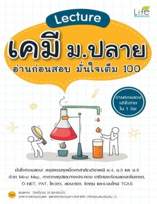 หน้าปก-lecture-เคมี-มปลาย-อ่านก่อนสอบ-มั่นใจเต็ม-100-ookbee