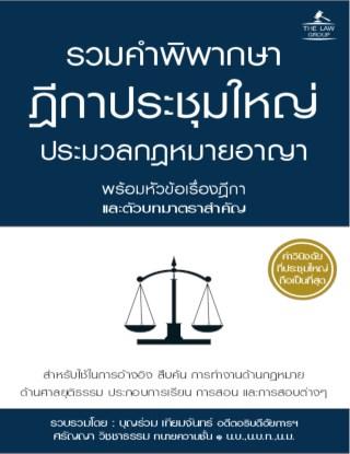 หน้าปก-รวมคำพิพากษาฎีกาประชุมใหญ่ประมวลกฎหมายอาญา-พร้อมหัวข้อเรื่องฎีกาและตัวบทมาตราสำคัญ-ookbee