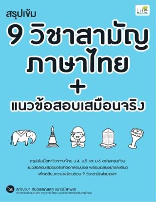 สรุปเข้ม-9-วิชาสามัญ-ภาษาไทย-แนวข้อสอบเสมือนจริง-หน้าปก-ookbee