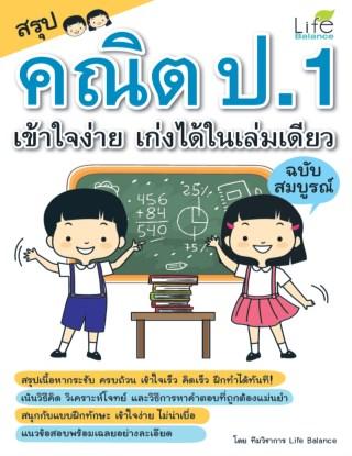 หน้าปก-สรุปคณิต-ป1-เข้าใจง่าย-เก่งได้ในเล่มเดียว-ฉบับสมบูรณ์-ookbee