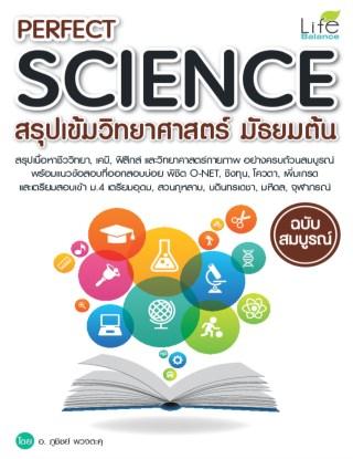 หน้าปก-perfect-science-สรุปเข้มวิทยาศาสตร์-มัธยมต้น-ookbee