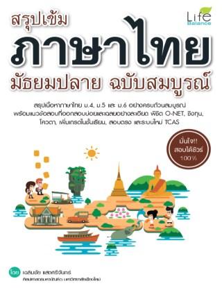 หน้าปก-สรุปเข้ม-ภาษาไทย-มัธยมปลาย-ฉบับสมบูรณ์-ookbee