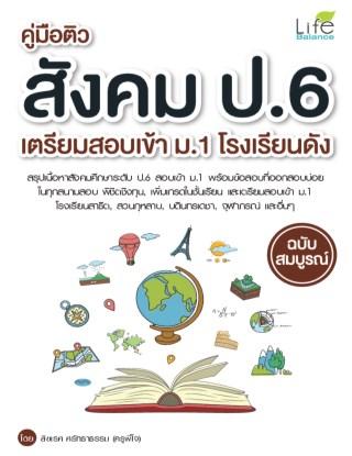 หน้าปก-คู่มือติวสังคม-ป6-เตรียมสอบเข้าม1-โรงเรียนดัง-ookbee