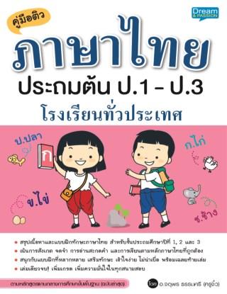 หน้าปก-คู่มือติวภาษาไทย-ประถมต้น-ป1-ป3-โรงเรียนทั่วประเทศ-ookbee