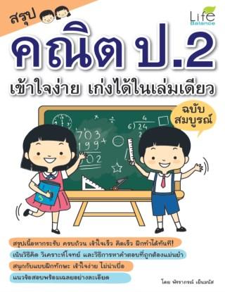 สรุปคณิต-ป2-เข้าใจง่ายเก่งได้ในเล่มเดียว-ฉบับสมบูรณ์-หน้าปก-ookbee