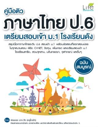 หน้าปก-คู่มือติว-ภาษาไทย-ป6-เตรียมสอบเข้า-ม1-โรงเรียนดัง-ฉบับสมบูรณ์-ookbee
