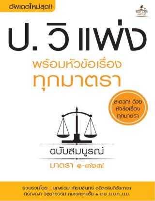 หน้าปก-ประมวลกฎหมายวิธีพิจารณาความแพ่ง-พร้อมหัวข้อเรื่องทุกมาตรา-ฉบับสมบูรณ์-ล่าสุด-ookbee
