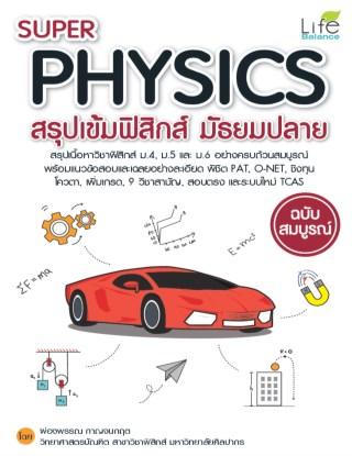 หน้าปก-super-physics-สรุปเข้มฟิสิกส์-มัธยมปลาย-ookbee
