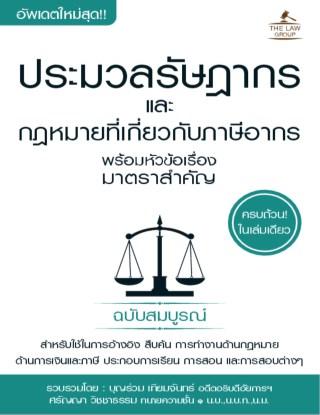 ประมวลรัษฎากร และกฎหมายที่เกี่ยวกับภาษีอากร พร้อมหัวข้อเรื่องมาตราสำคัญ ฉบับสมบูรณ์