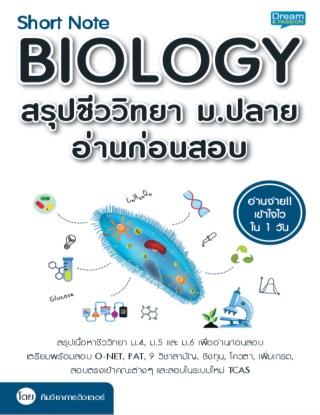 หน้าปก-short-note-biology-สรุปชีววิทยา-มปลาย-อ่านก่อนสอบ-ookbee