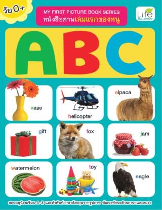 หน้าปก-my-first-picture-book-series-หนังสือภาพเล่มแรกของหนู-abc-ookbee