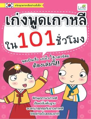หน้าปก-เก่งพูดเกาหลีใน-101-ชั่วโมง-ookbee