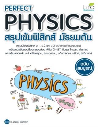 หน้าปก-perfect-physics-สรุปเข้มฟิสิกส์-มัธยมต้น-ฉบับสมบูรณ์-ookbee