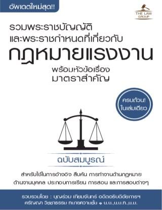 รวมพระราชบัญญัติและพระราชกำหนดที่เกี่ยวกับกฎหมายแรงงาน พร้อมหัวข้อเรื่องมาตราสำคัญ ฉบับสมบูรณ์