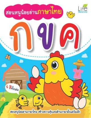 หน้าปก-สอนหนูน้อยอ่านภาษาไทย-กขค-ookbee