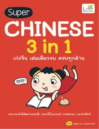 หน้าปก-super-chinese-3-in-1-เก่งจีน-เล่มเดียวจบ-ครบทุกด้าน-ookbee