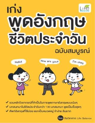 หน้าปก-เก่งพูดอังกฤษ-ชีวิตประจำวัน-ฉบับสมบูรณ์-ookbee