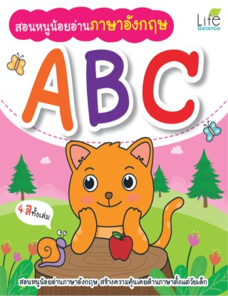หน้าปก-สอนหนูน้อยอ่านภาษาอังกฤษ-abc-ookbee