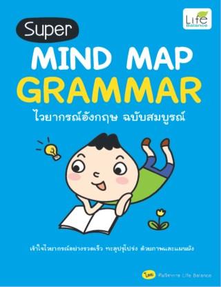 หน้าปก-super-mind-map-grammar-ไวยากรณ์อังกฤษ-ฉบับสมบูรณ์-ookbee