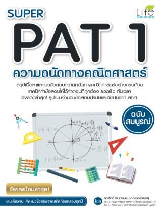 หน้าปก-super-pat-1-ความถนัดทางคณิตศาสตร์-ฉบับสมบูรณ์-ookbee
