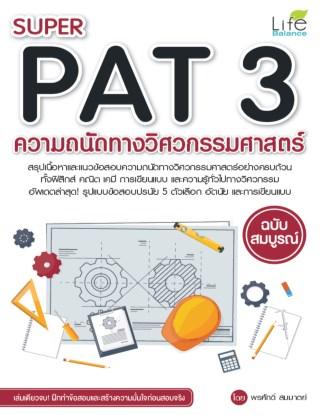 หน้าปก-super-pat-3-ความถนัดทางวิศวกรรมศาสตร์-ฉบับสมบูรณ์-ookbee