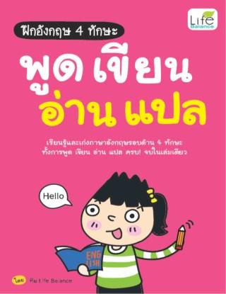 หน้าปก-ฝึกอังกฤษ-4-ทักษะ-พูด-เขียน-อ่าน-แปล-ookbee