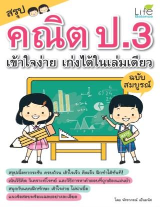 หน้าปก-สรุปคณิต-ป3-เข้าใจง่าย-เก่งได้ในเล่มเดียว-ฉบับสมบูรณ์-ookbee