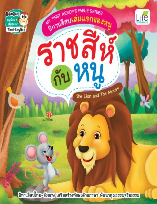 my-first-aesops-fable-series-นิทานอีสปเล่มแรกของหนู-ราชสีห์กับหนู-the-lion-and-the-mouse-หน้าปก-ookbee