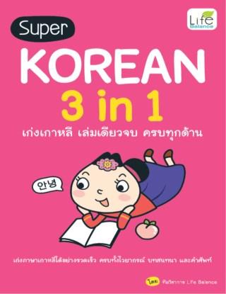หน้าปก-super-korean-3-in-1-เก่งเกาหลี-เล่มเดียวจบ-ครบทุกด้าน-ookbee
