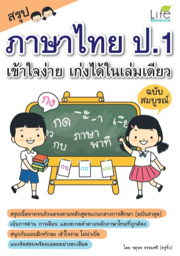 หน้าปก-สรุปภาษาไทย-ป1-เข้าใจง่าย-เก่งได้ในเล่มเดียว-ฉบับสมบูรณ์-ookbee