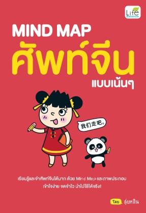 หน้าปก-mind-map-ศัพท์จีน-แบบเน้นๆ-ookbee