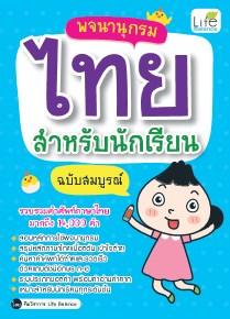 หน้าปก-พจนานุกรมไทยสำหรับนักเรียน-ฉบับสมบูรณ์-ookbee