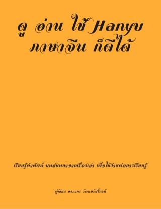 ดู-อ่าน-ใช้-hanyu-ภาษาจีน-ก็ดีได้-หน้าปก-ookbee