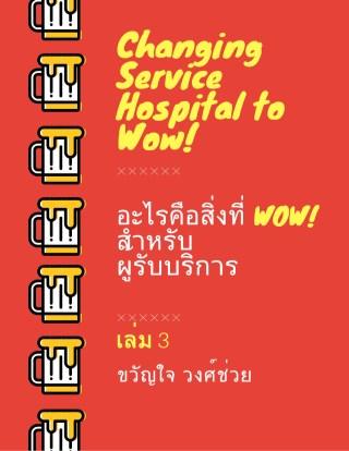 Changing Service Hospital to WOW: อะไรคือสิ่งที่ WOW! สำหรับผู้รับบริการ
