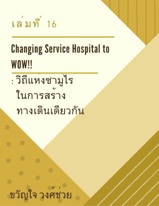 Changing Service Hospital to WOW: วิถีแห่งซามูไร ในการสร้างทางเดินเดียวกัน