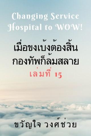 Changing Service Hospital to WOW!: เมื่อขงเบ้งต้องสิ้น กองทัพก็ล้มสลาย